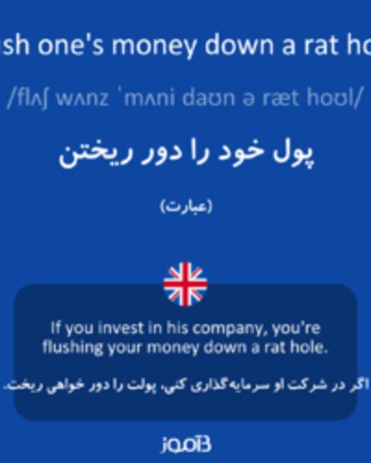 تصویر flush one's money down a rat hole - دیکشنری انگلیسی بیاموز