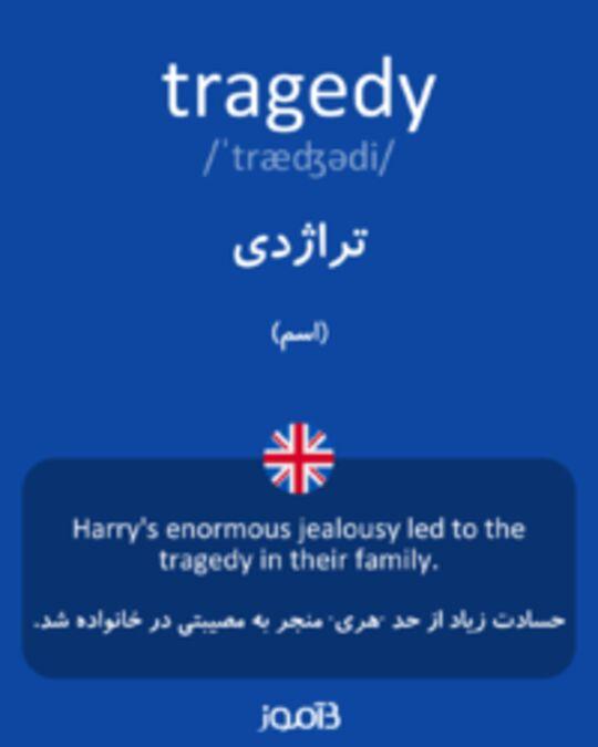 تصویر tragedy - دیکشنری انگلیسی بیاموز