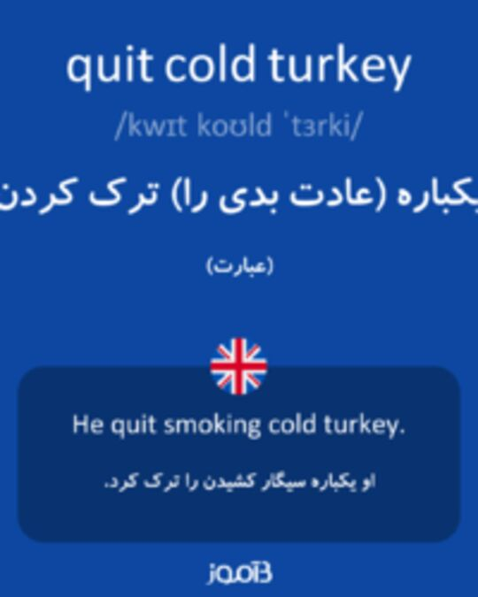 تصویر quit cold turkey - دیکشنری انگلیسی بیاموز