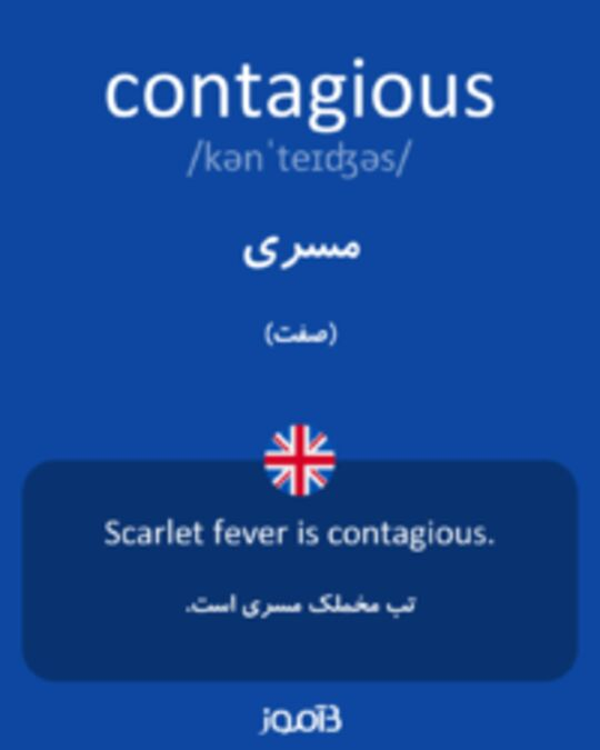 تصویر contagious - دیکشنری انگلیسی بیاموز