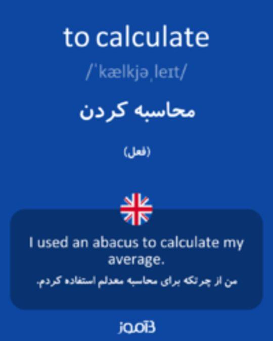 تصویر to calculate - دیکشنری انگلیسی بیاموز
