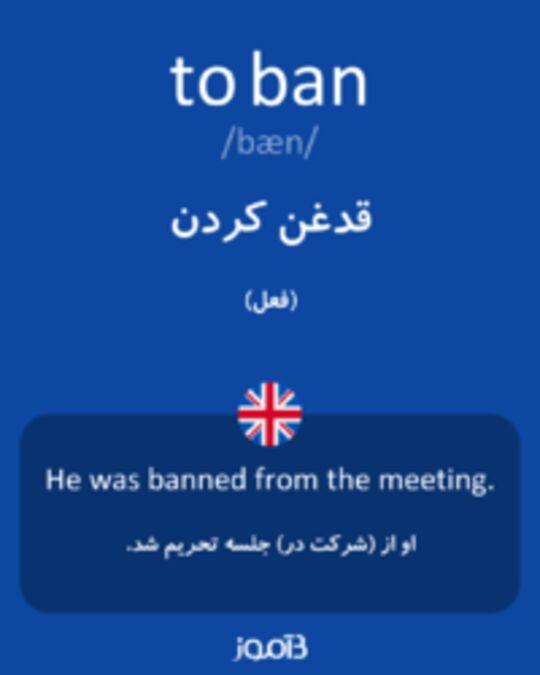 تصویر to ban - دیکشنری انگلیسی بیاموز