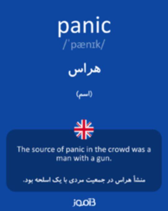 تصویر panic - دیکشنری انگلیسی بیاموز