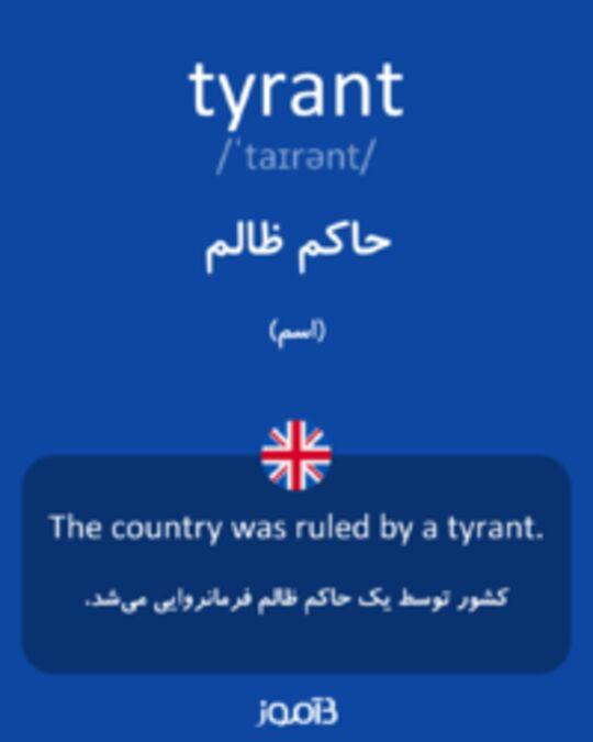 تصویر tyrant - دیکشنری انگلیسی بیاموز