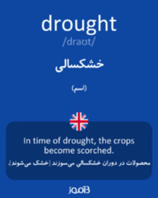 تصویر drought - دیکشنری انگلیسی بیاموز