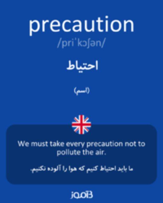 تصویر precaution - دیکشنری انگلیسی بیاموز