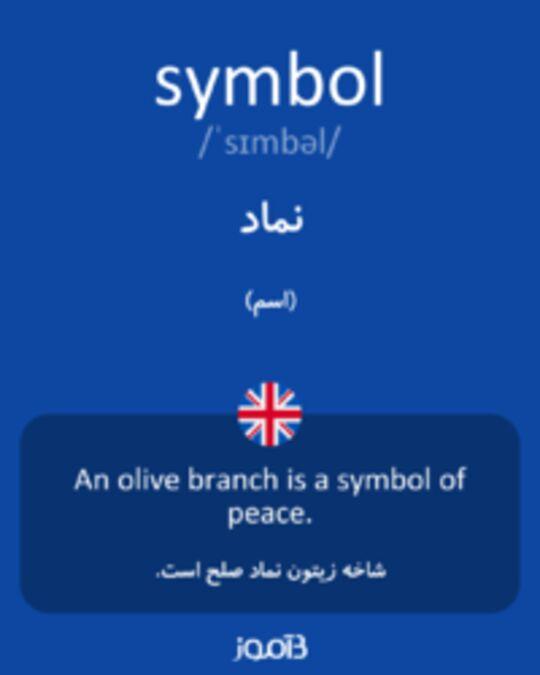 تصویر symbol - دیکشنری انگلیسی بیاموز