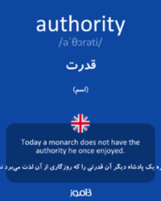 تصویر authority - دیکشنری انگلیسی بیاموز