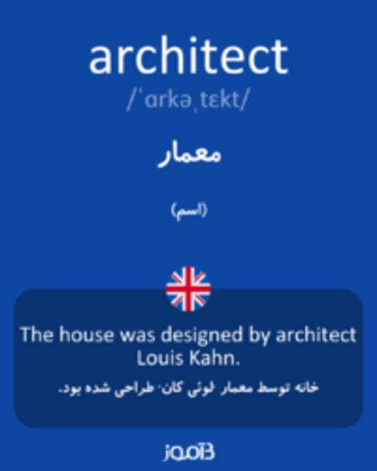 تصویر architect - دیکشنری انگلیسی بیاموز