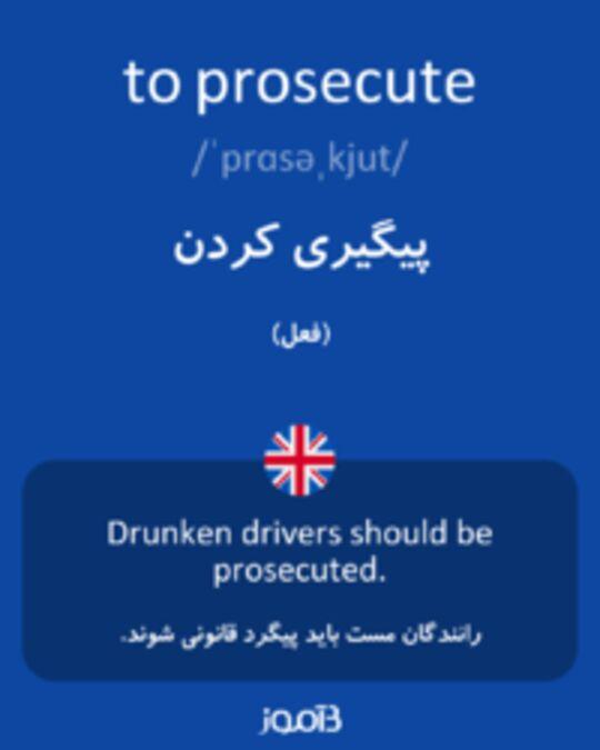 تصویر to prosecute - دیکشنری انگلیسی بیاموز