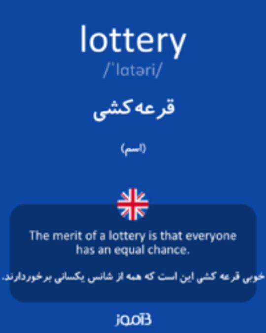 تصویر lottery - دیکشنری انگلیسی بیاموز