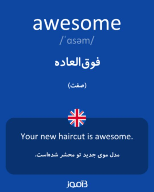 تصویر معنی و ترجمه لغت could - دیکشنری انگلیسی  به فارسی