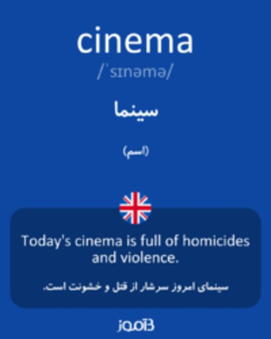 تصویر cinema - دیکشنری انگلیسی بیاموز