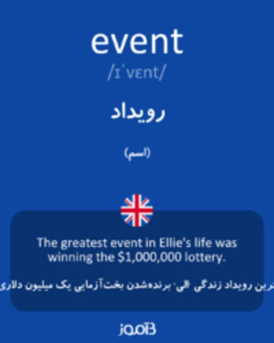 تصویر event - دیکشنری انگلیسی بیاموز