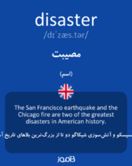 تصویر disaster - دیکشنری انگلیسی بیاموز