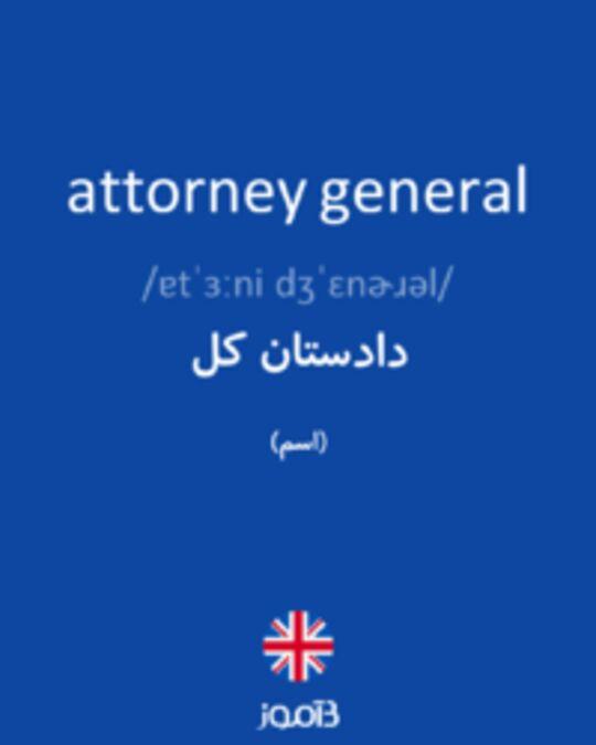 تصویر attorney general - دیکشنری انگلیسی بیاموز