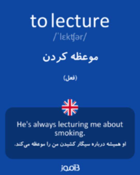 تصویر to lecture - دیکشنری انگلیسی بیاموز
