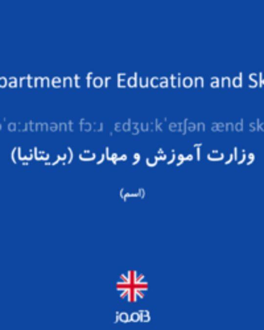 تصویر Department for Education and Skills - دیکشنری انگلیسی بیاموز