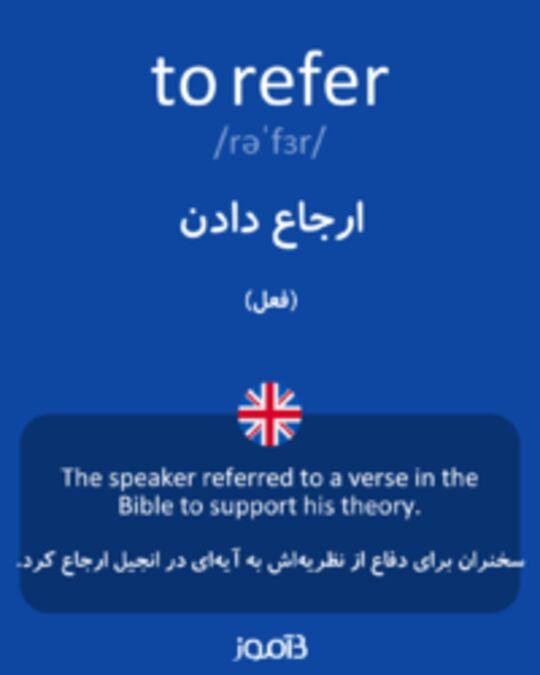 تصویر to refer - دیکشنری انگلیسی بیاموز