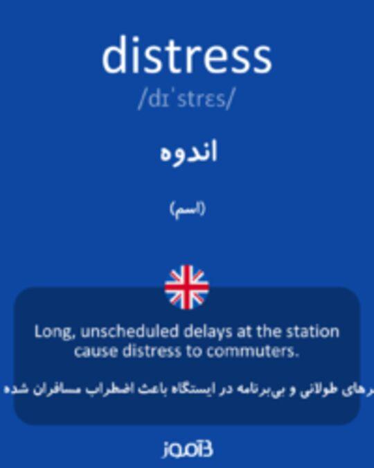 تصویر distress - دیکشنری انگلیسی بیاموز
