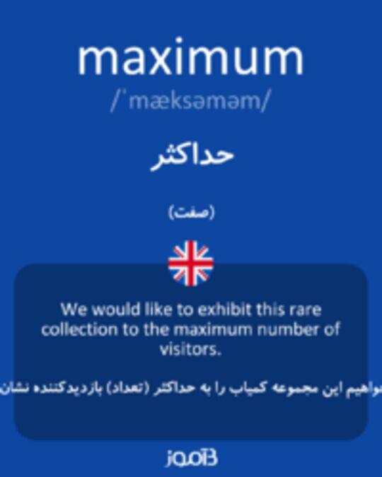 تصویر maximum - دیکشنری انگلیسی بیاموز