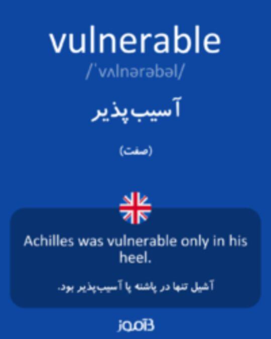 تصویر vulnerable - دیکشنری انگلیسی بیاموز