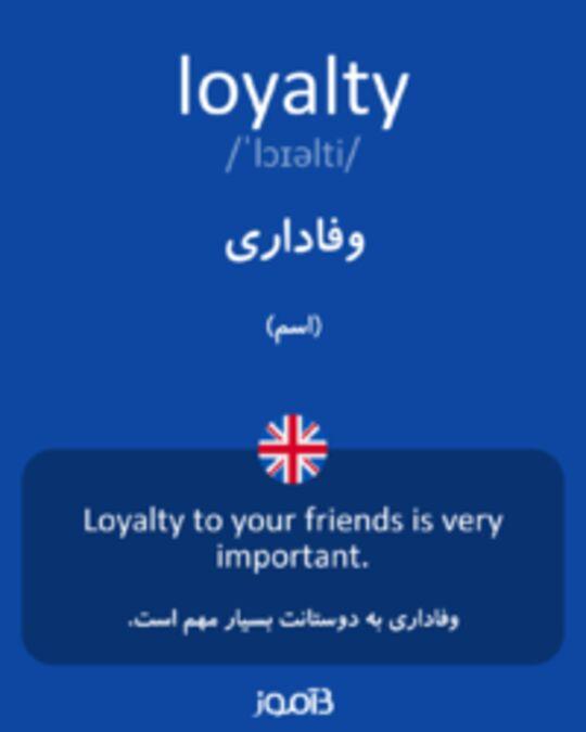 تصویر loyalty - دیکشنری انگلیسی بیاموز