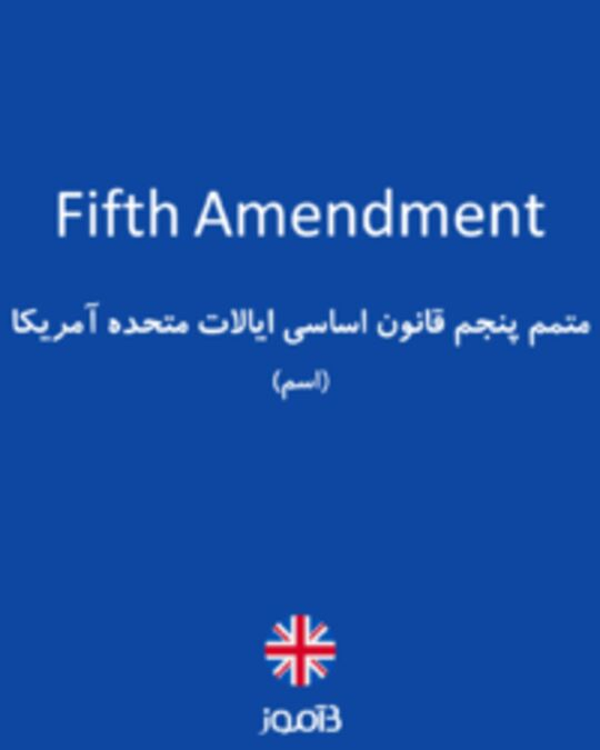 تصویر Fifth Amendment - دیکشنری انگلیسی بیاموز