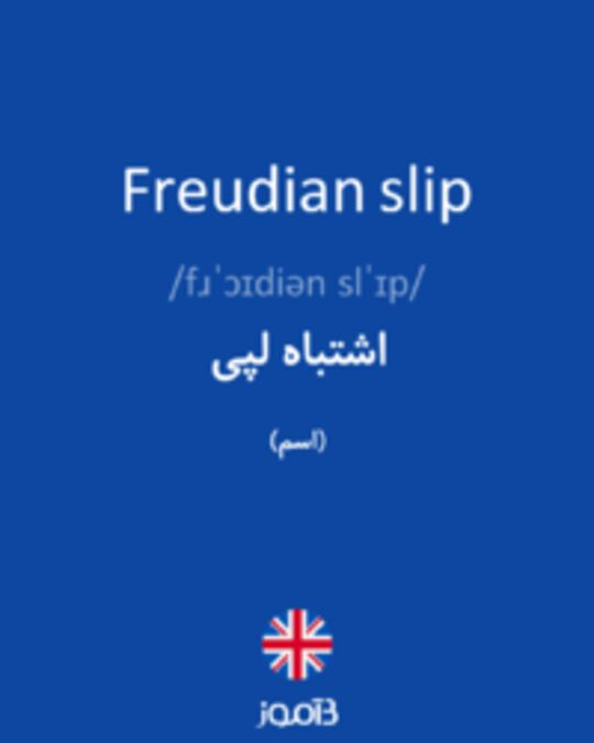 تصویر Freudian slip - دیکشنری انگلیسی بیاموز