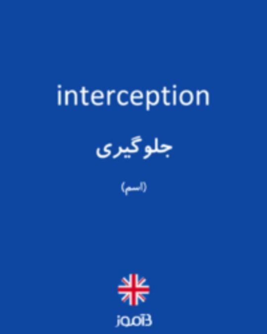 تصویر interception - دیکشنری انگلیسی بیاموز