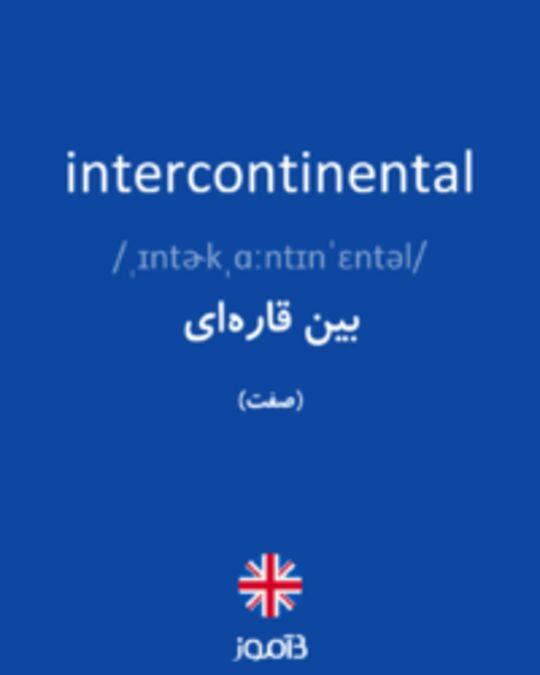 تصویر intercontinental - دیکشنری انگلیسی بیاموز