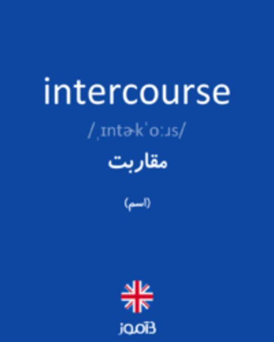 تصویر intercourse - دیکشنری انگلیسی بیاموز
