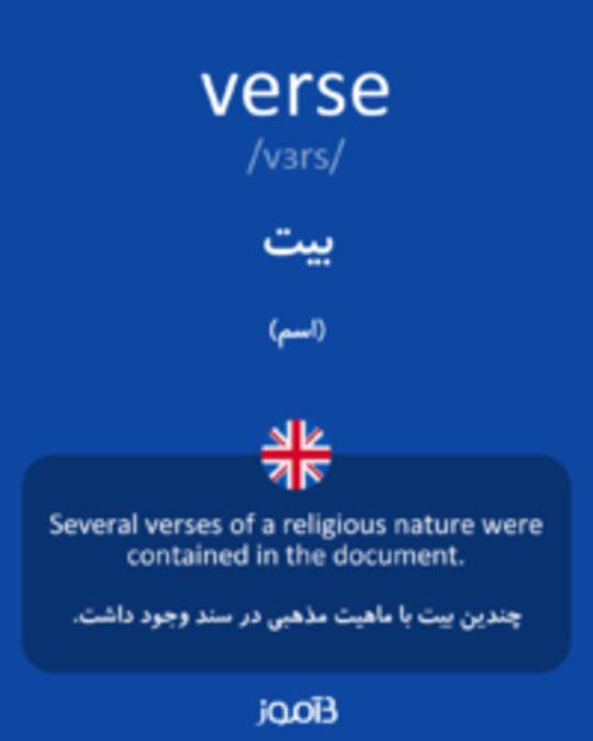 تصویر verse - دیکشنری انگلیسی بیاموز