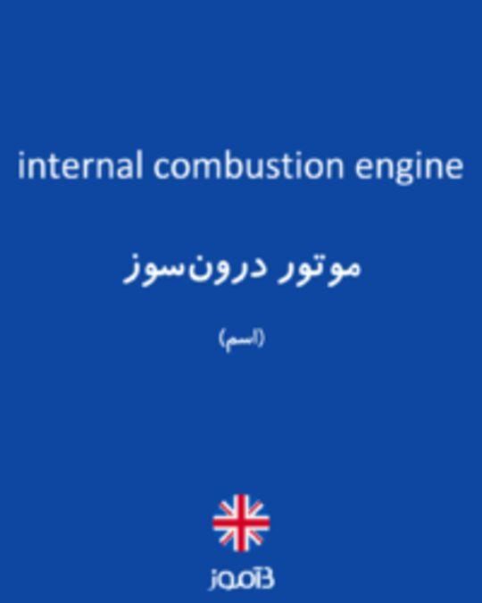 تصویر internal combustion engine - دیکشنری انگلیسی بیاموز