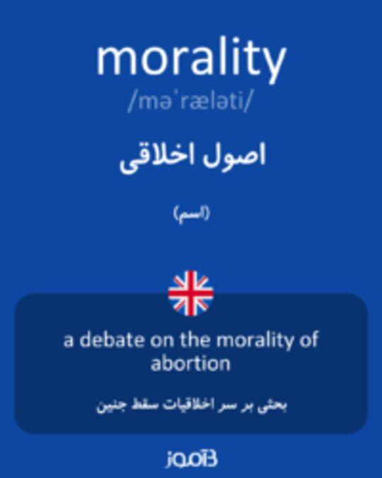 تصویر morality - دیکشنری انگلیسی بیاموز