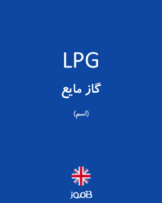 تصویر LPG - دیکشنری انگلیسی بیاموز