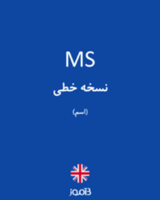 تصویر MS - دیکشنری انگلیسی بیاموز