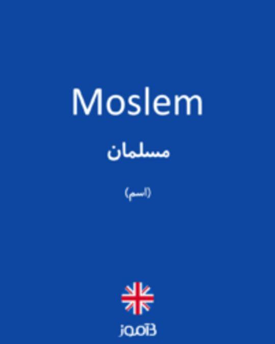 تصویر Moslem - دیکشنری انگلیسی بیاموز
