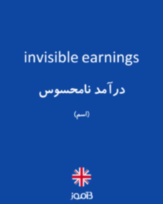 تصویر invisible earnings - دیکشنری انگلیسی بیاموز