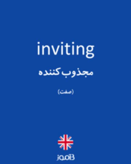 تصویر inviting - دیکشنری انگلیسی بیاموز