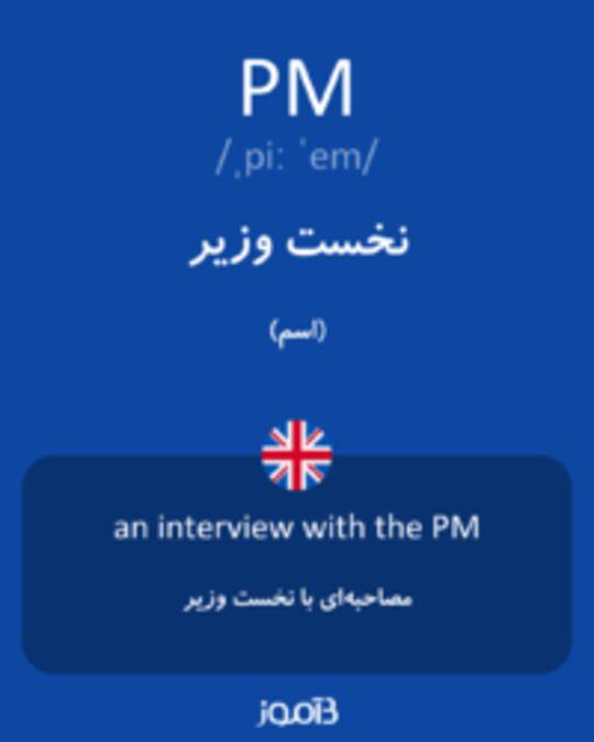 تصویر PM - دیکشنری انگلیسی بیاموز