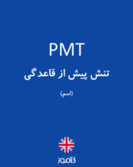 تصویر PMT - دیکشنری انگلیسی بیاموز
