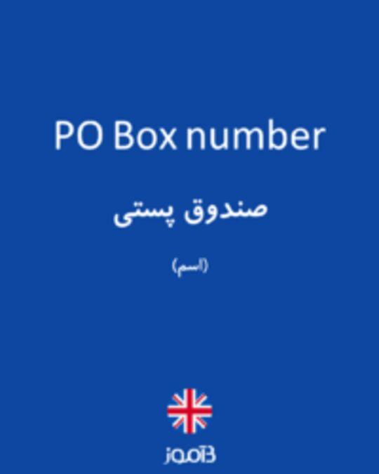 تصویر PO Box number - دیکشنری انگلیسی بیاموز