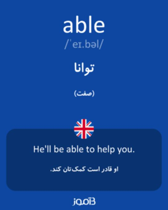 تصویر معنی و ترجمه لغت farmer -     دیکشنری انگلیسی  به فارسی