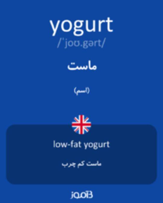 تصویر yogurt - دیکشنری انگلیسی بیاموز