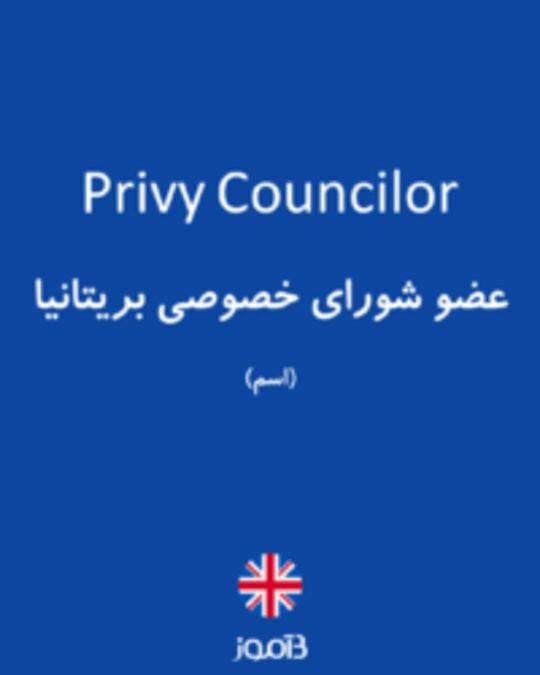 تصویر Privy Councilor - دیکشنری انگلیسی بیاموز