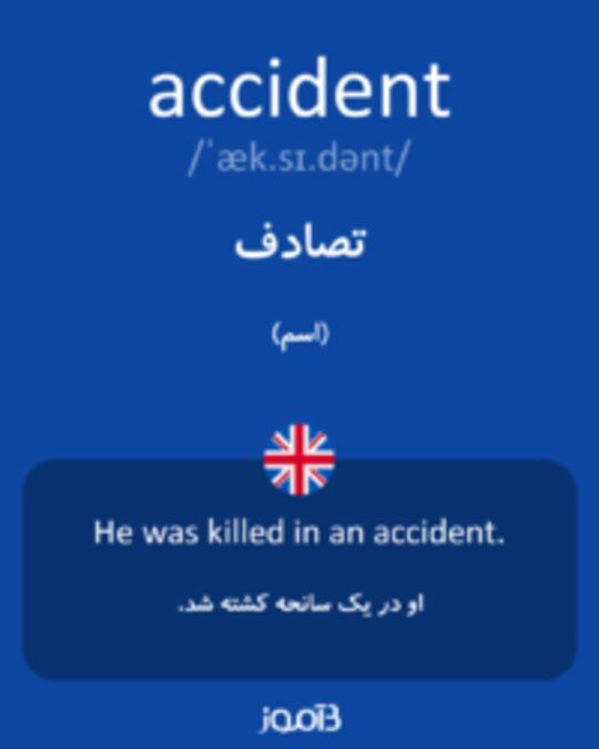 تصویر accident - دیکشنری انگلیسی بیاموز
