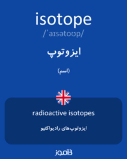 تصویر isotope - دیکشنری انگلیسی بیاموز