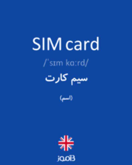 تصویر SIM card - دیکشنری انگلیسی بیاموز
