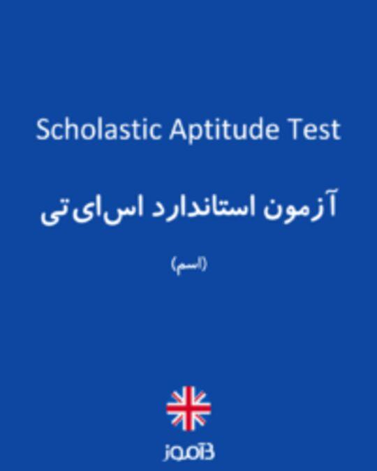 تصویر Scholastic Aptitude Test - دیکشنری انگلیسی بیاموز